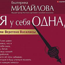 Екатерина Михайлова - Я у себя одна, или Веретено Василисы