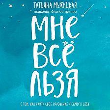 Татьяна Мужицкая - Мне все льзя