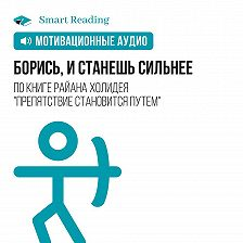 Smart Reading - Борись, и станешь сильнее