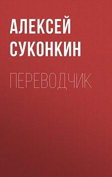 Алексей Суконкин - Переводчик