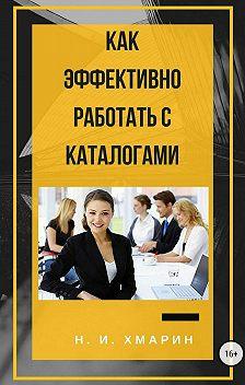 Николай Хмарин - Как эффективно работать с каталогами