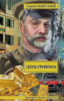 Сергей Максимов - Цепь грифона