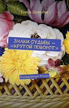 Елена Шуваева - Знаки судьбы– «Крутой Поворот». Комедийный Роман