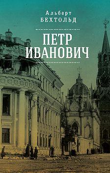 Альберт Бехтольд - Петр Иванович