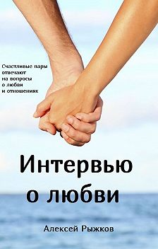 Алексей Рыжков - Интервью олюбви