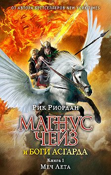 Рик Риордан - Магнус Чейз и боги Асгарда. Книга 1. Меч Лета