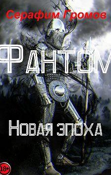 Серафим Громов - Фантом. Новая эпоха