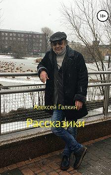 Алексей Галкин - Рассказики