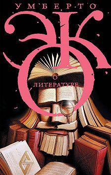 Умберто Эко - О литературе. Эссе