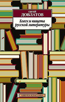 Сергей Довлатов - Блеск и нищета русской литературы (сборник)