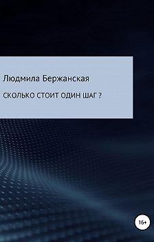 Людмила Бержанская - Сколько стоит один шаг?