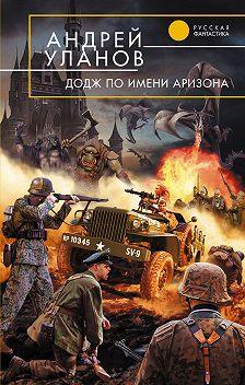 Андрей Уланов - «Додж» по имени Аризона