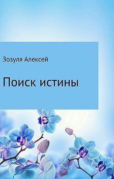 Алексей Зозуля - Поиск истины