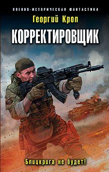 Георгий Крол - Корректировщик. Блицкрига не будет!
