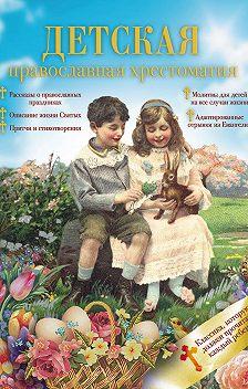Сборник - Детская православная хрестоматия