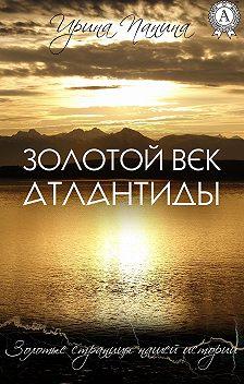 Ирина Панина - Золотой век Атлантиды