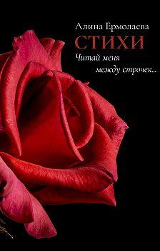 Алина Ермолаева - Читай меня между строчек… Стихи
