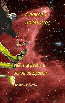 Алексей Бабинцев - Иван-царевич и Золотой Дракон