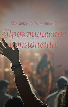 Дмитрий Митницкий - Практическое поклонение