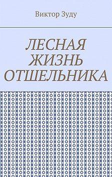 Виктор Зуду - Лесная жизнь отшельника. Книга 5. Второй вариант вознесения