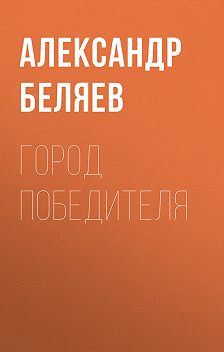 Александр Беляев - Город победителя