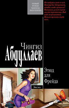 Чингиз Абдуллаев - Этюд для Фрейда