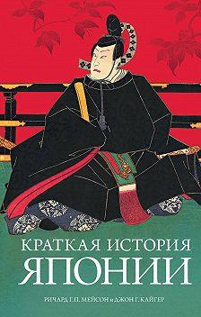 Ричард Г. П. Мейсон - Краткая история Японии