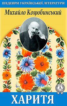 Михайло Коцюбинський - Харитя