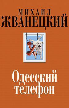 Михаил Жванецкий - Одесский телефон