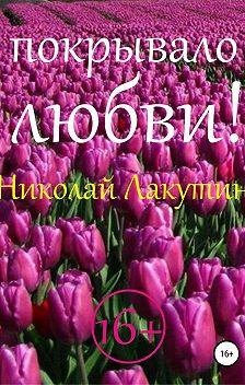 Николай Лакутин - Покрывало любви!