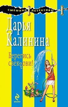 Дарья Калинина - Берегись свекрови!