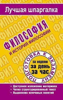 Татьяна Ритерман - Философия и история философии