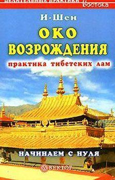 И-Шен - «Око возрождения». Практика тибетских лам. Начинаем с нуля