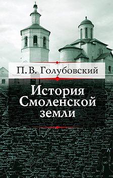 Петр Голубовский - История Смоленской земли до начала XV столетия