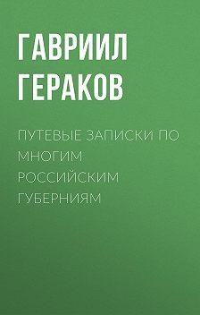 Гавриил Гераков - Путевые записки по многим российским губерниям