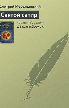 Дмитрий Мережковский - Святой сатир
