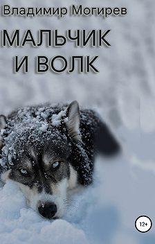 Владимир Могирев - Мальчик и Волк