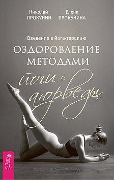 Елена Прокунина - Введение в йога-терапию. Оздоровление методами йоги и аюрведы