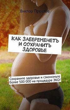 Виктор Проклов - Как забеременеть и сохранить здоровье