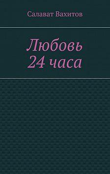 Салават Вахитов - Любовь 24часа