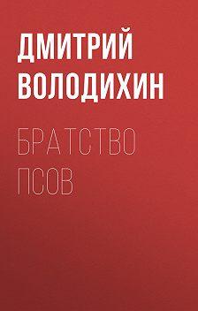 Дмитрий Володихин - Братство псов