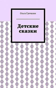 Ольга Гречкина - Детские сказки