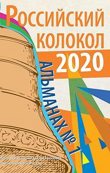 Альманах - Альманах «Российский колокол» №1 2020
