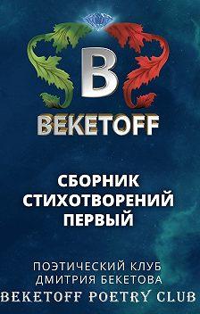 Коллектив авторов - Сборник стихотворений первый