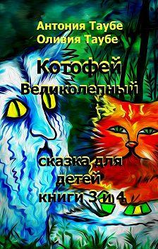 Антония Таубе - Котофей Великолепный. Книги 3 и 4