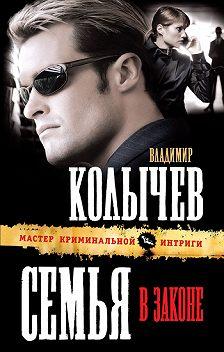 Владимир Колычев - Семья в законе