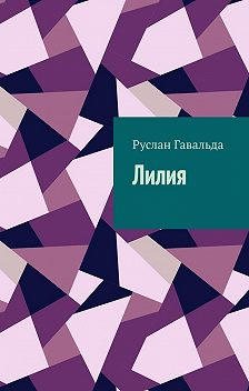 Руслан Гавальда - Лилия