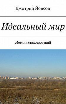 Дмитрий Йонсон - Идеальныймир