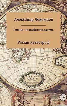 Александр Лекомцев - Гмоны – истребители разума