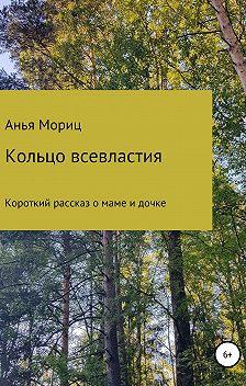 Анья Мориц - Кольцо всевластия